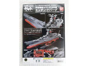 バンダイ 宇宙戦艦ヤマト2199 プレミアムバンダイ限定 1/500 宇宙戦艦ヤマト2199用エッチングパーツ 買取