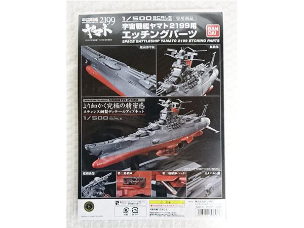 プレミアムバンダイ限定 1/500 宇宙戦艦ヤマト2199用エッチングパーツ1