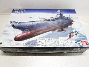 バンダイ 宇宙戦艦ヤマト 2199 1/500 超弩級宇宙戦艦ヤマト 買取