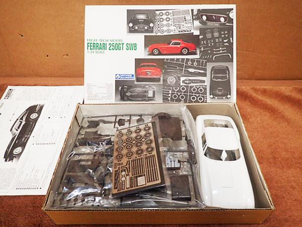 1/24 フェラーリ250GT SWB ハイテックモデル 初版1