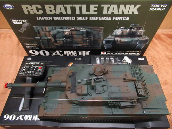 1/24 RC BATTLE TANK 陸上自衛隊 90式戦車1