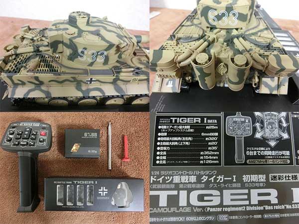 1/24 RC バトルタンク タイガーI 初期型 戦車3