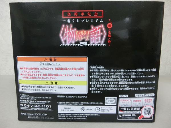 一番くじプレミアム A賞 忍野忍 プレミアムフィギュア3