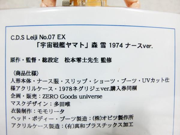 zero goods universe C.D.S Leiji No.7EX 森雪 1974ナースVer.3