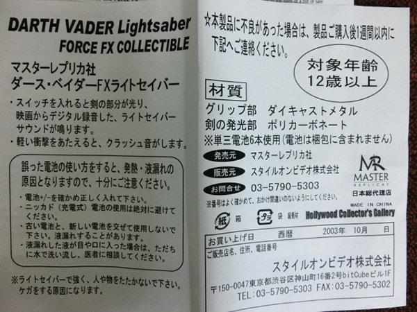 ダースベイダー FX ライトセーバー3