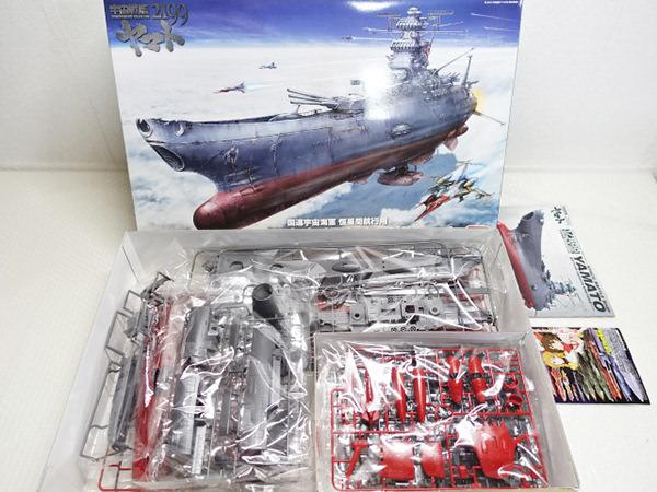 1/500 超弩級宇宙戦艦ヤマト2