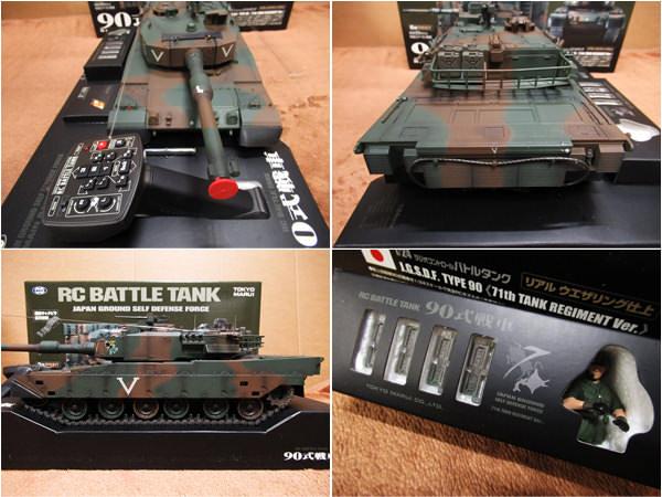 1/24 RC BATTLE TANK 陸上自衛隊 90式戦車2